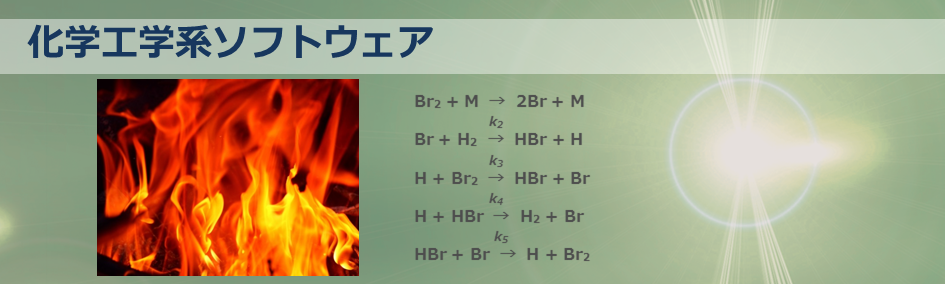 化学工学系ソフトウェア